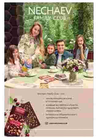 Фаберлик - каталог действителен с 26.10.2020 по 15.11.2020 - страница 348.