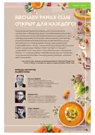 Фаберлик - каталог действителен с 26.10.2020 по 15.11.2020 - страница 349.