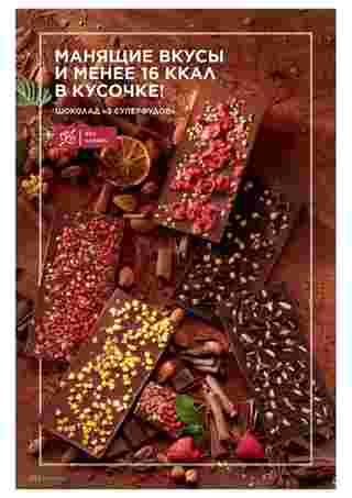 Фаберлик - каталог действителен с 26.10.2020 по 15.11.2020 - страница 352.