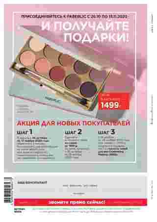 Фаберлик - каталог действителен с 26.10.2020 по 15.11.2020 - страница 356.