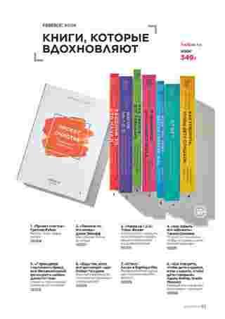 Фаберлик - каталог действителен с 26.10.2020 по 15.11.2020 - страница 43.