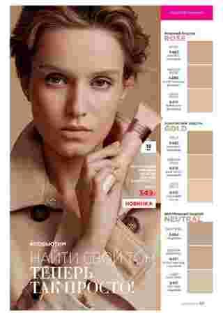 Фаберлик - каталог действителен с 26.10.2020 по 15.11.2020 - страница 49.