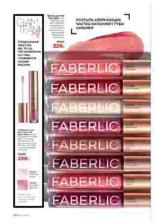 Фаберлик - каталог действителен с 26.10.2020 по 15.11.2020 - страница 60.