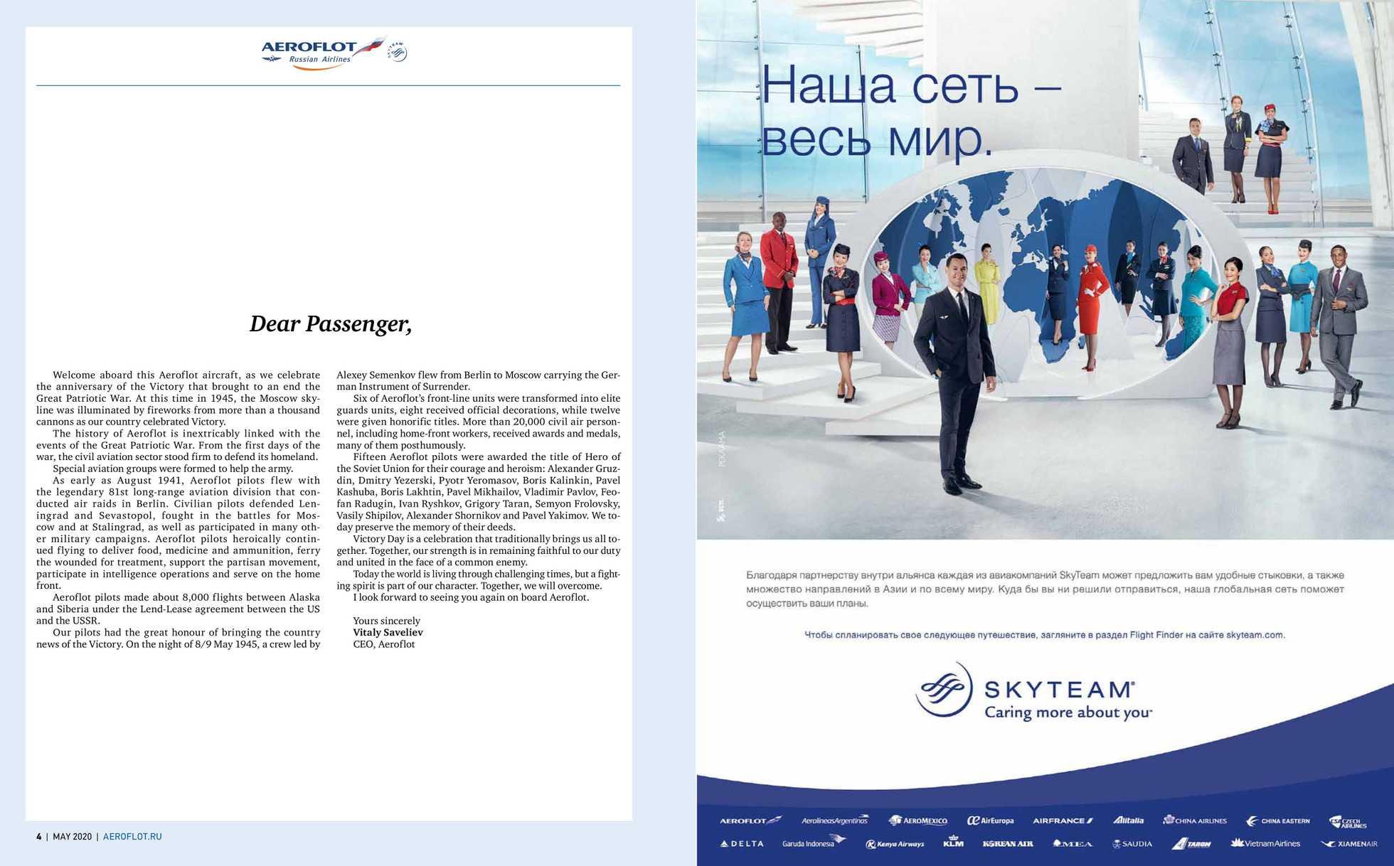 Аэрофлот - каталог действителен с 01.05.2020 по 31.05.2020 - страница 4.