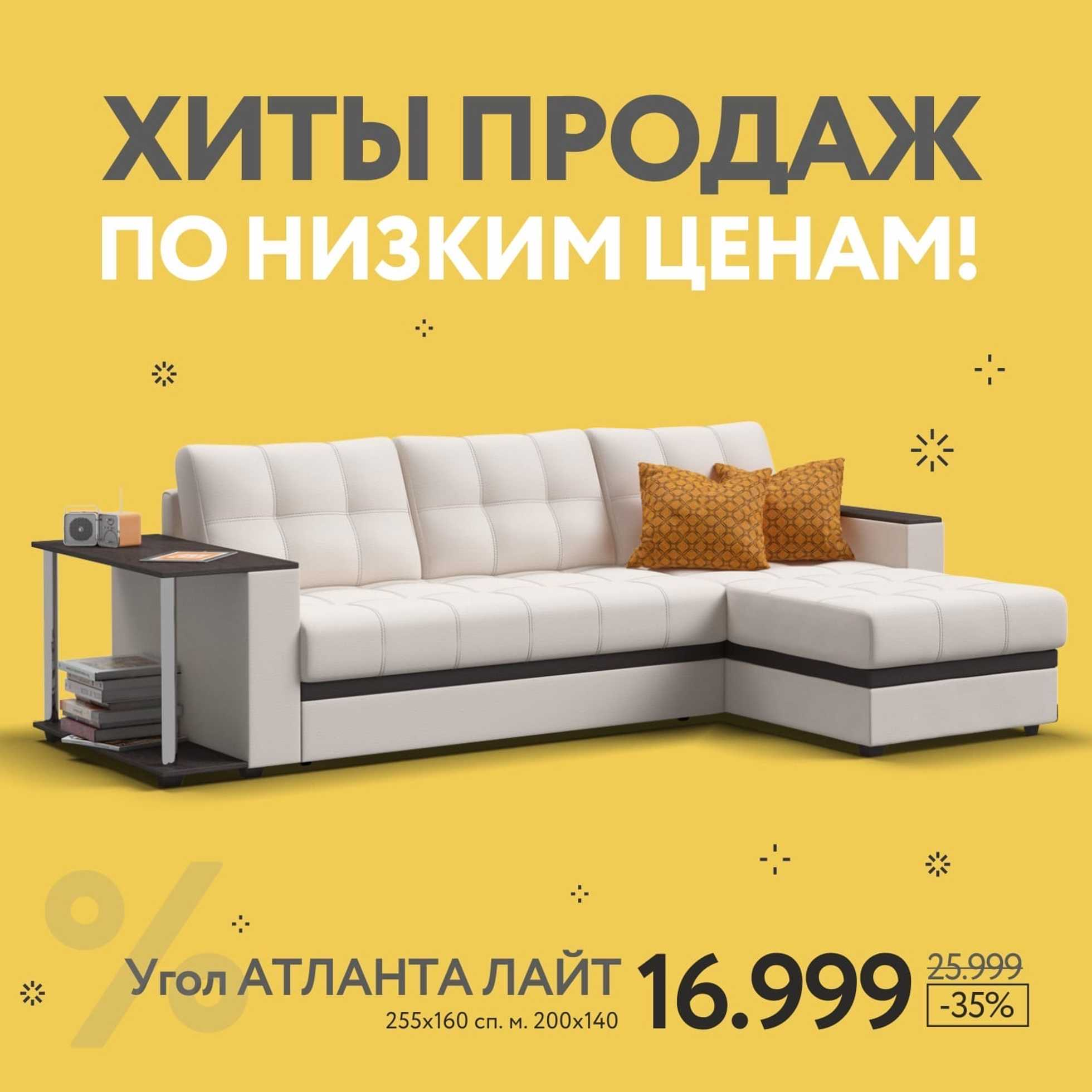 Много Мебели - каталог действителен с 05.01.2021 по 18.01.2021 - страница 4.