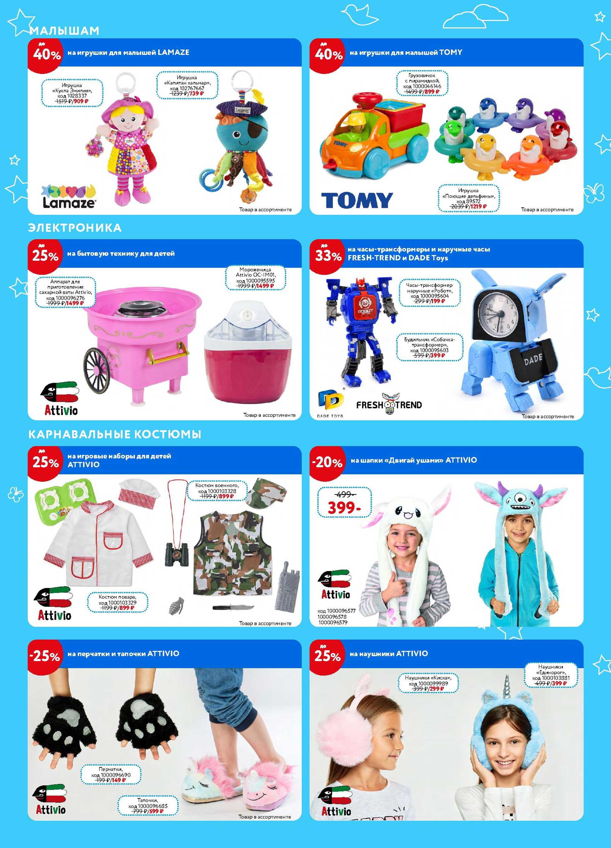 Детский мир - каталог действителен с 15.10.2020 по 28.10.2020 - страница 4.