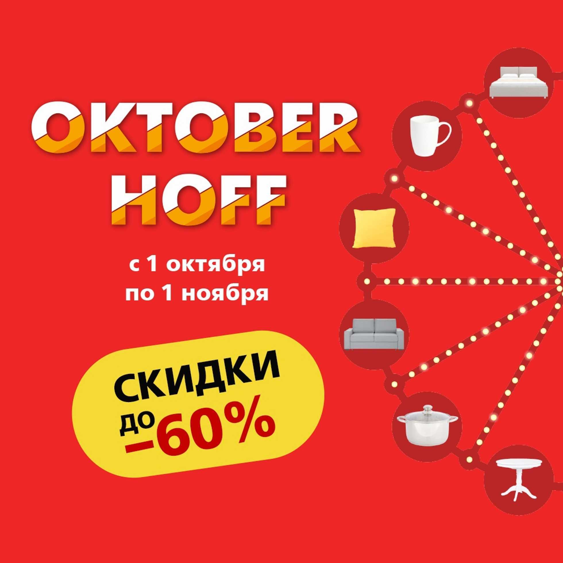 Хофф - каталог действителен с 01.10.2020 по 31.10.2020 - страница 1.