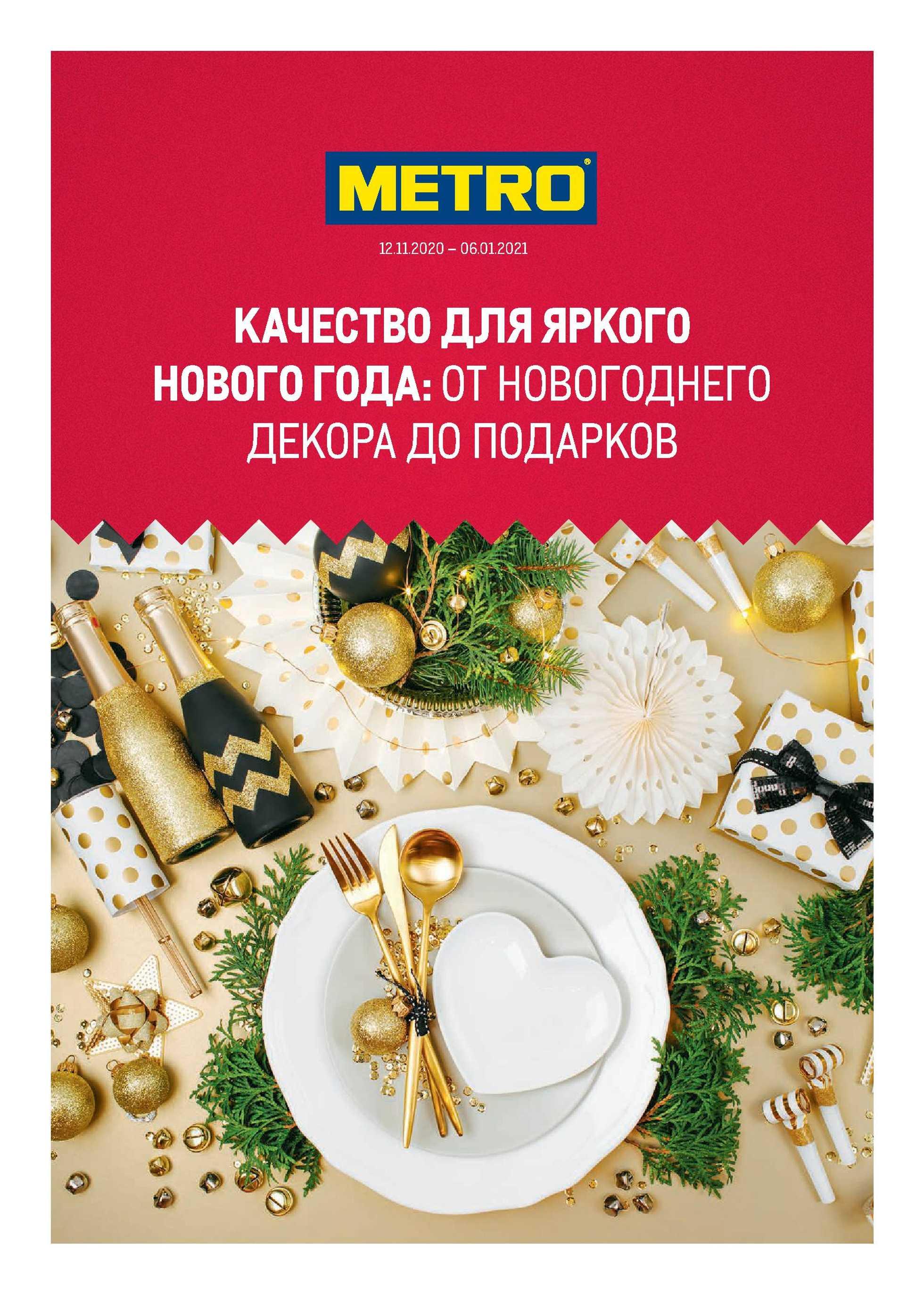 Метро - каталог действителен с 12.11.2020 по 06.01.2021 - страница 1.