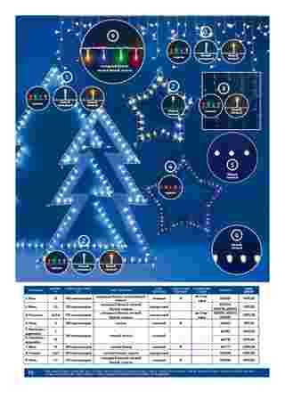Метро - каталог действителен с 12.11.2020 по 06.01.2021 - страница 10.