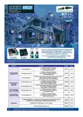 Метро - каталог действителен с 12.11.2020 по 06.01.2021 - страница 14.