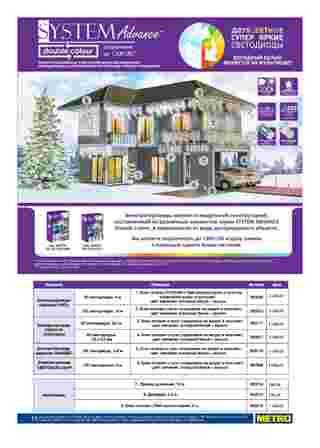 Метро - каталог действителен с 12.11.2020 по 06.01.2021 - страница 15.
