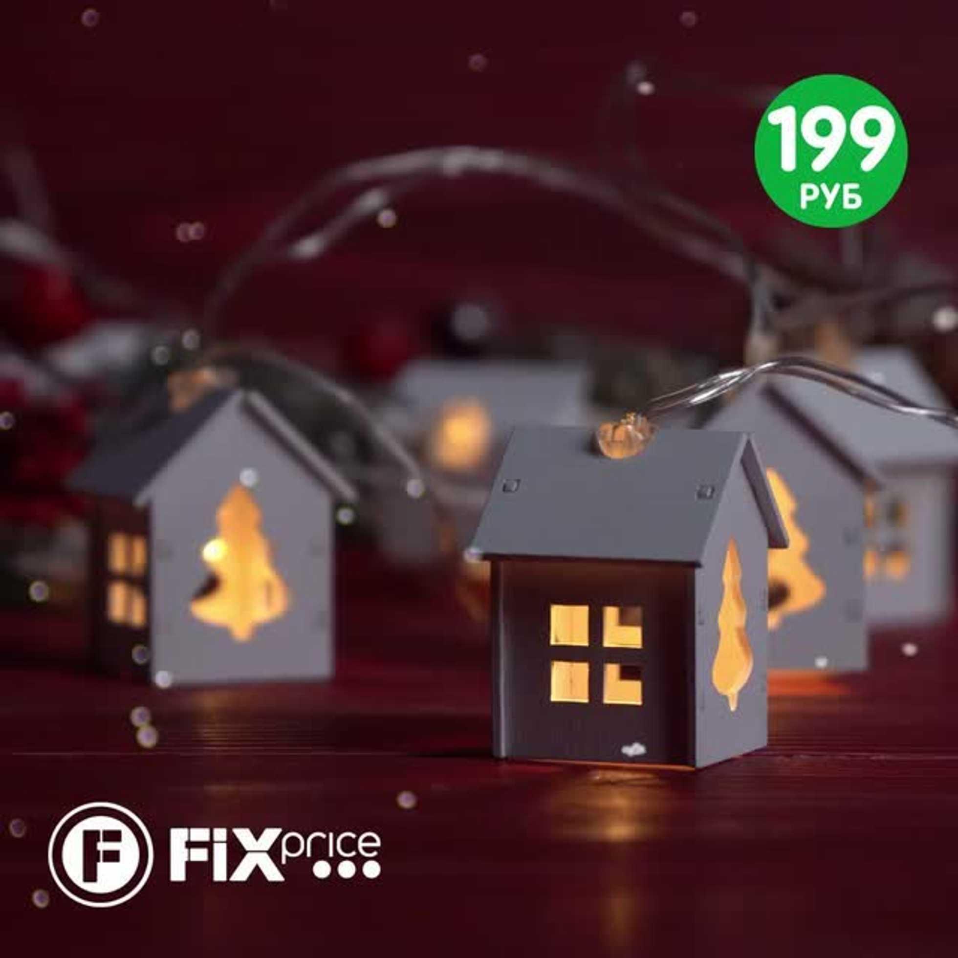 Fix price - каталог действителен с 13.11.2020 по 30.11.2020 - страница 2.