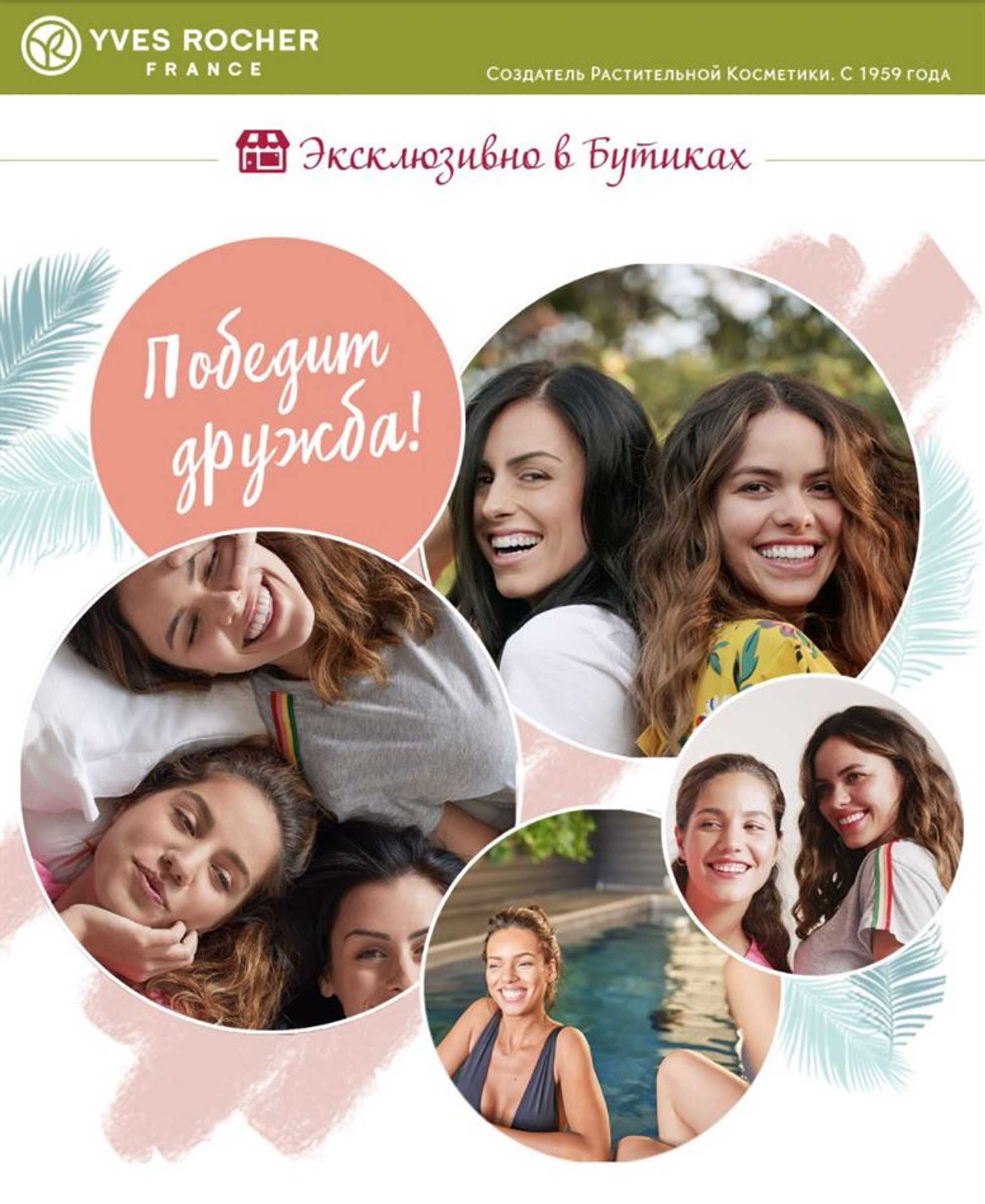 Ив Роше - каталог действителен с 30.07.2020 по 09.08.2020 - страница 1.