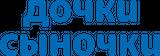 Дочки Сыночки logo